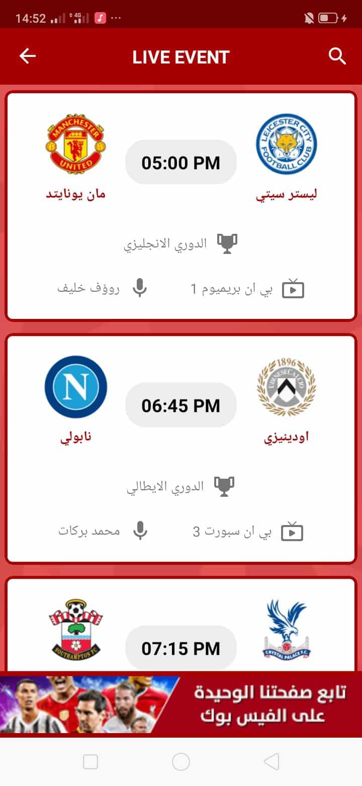 ياسين تيفي Yacine TV 2021 Image 2
