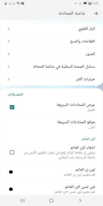 Whatsapp Plus Blue Image 2
