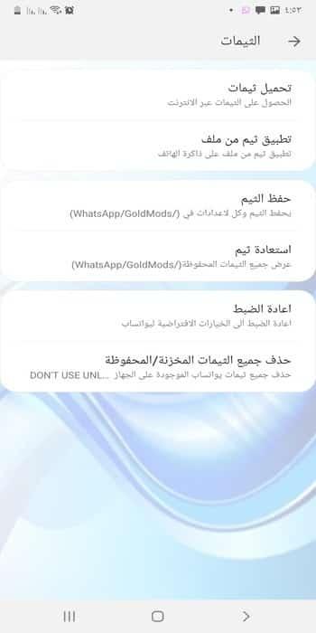 Whatsapp Plus Blue Image 3