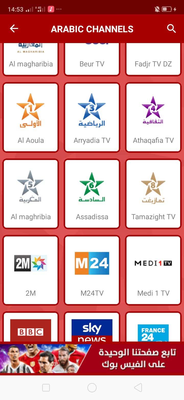 ياسين تيفي Yacine TV 2021 Image 3